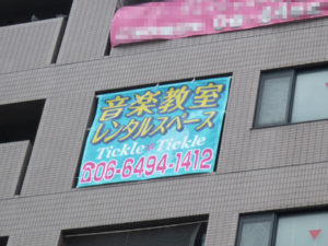 tickle tickle様 横断幕
