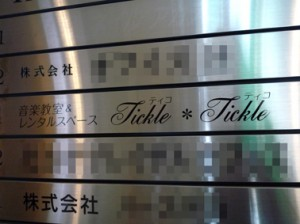 tickle tickle様 案内サイン