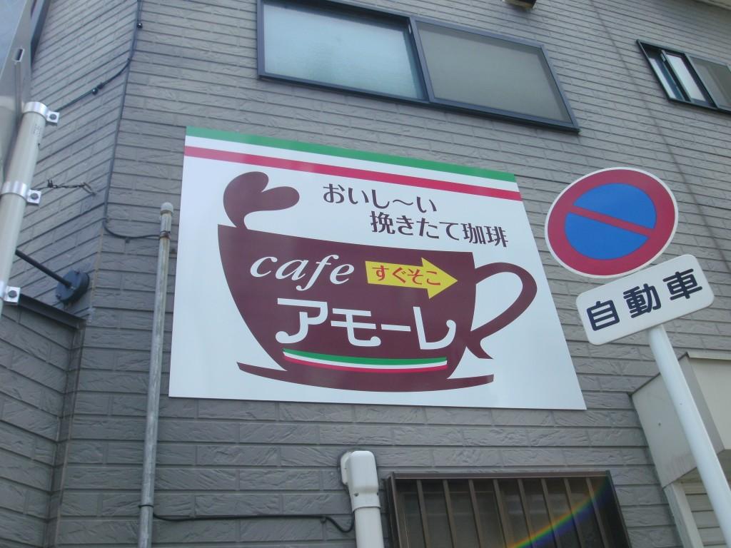 施工例:カフェ・アモーレ様