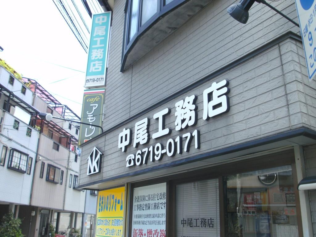 施工例:中尾工務店様