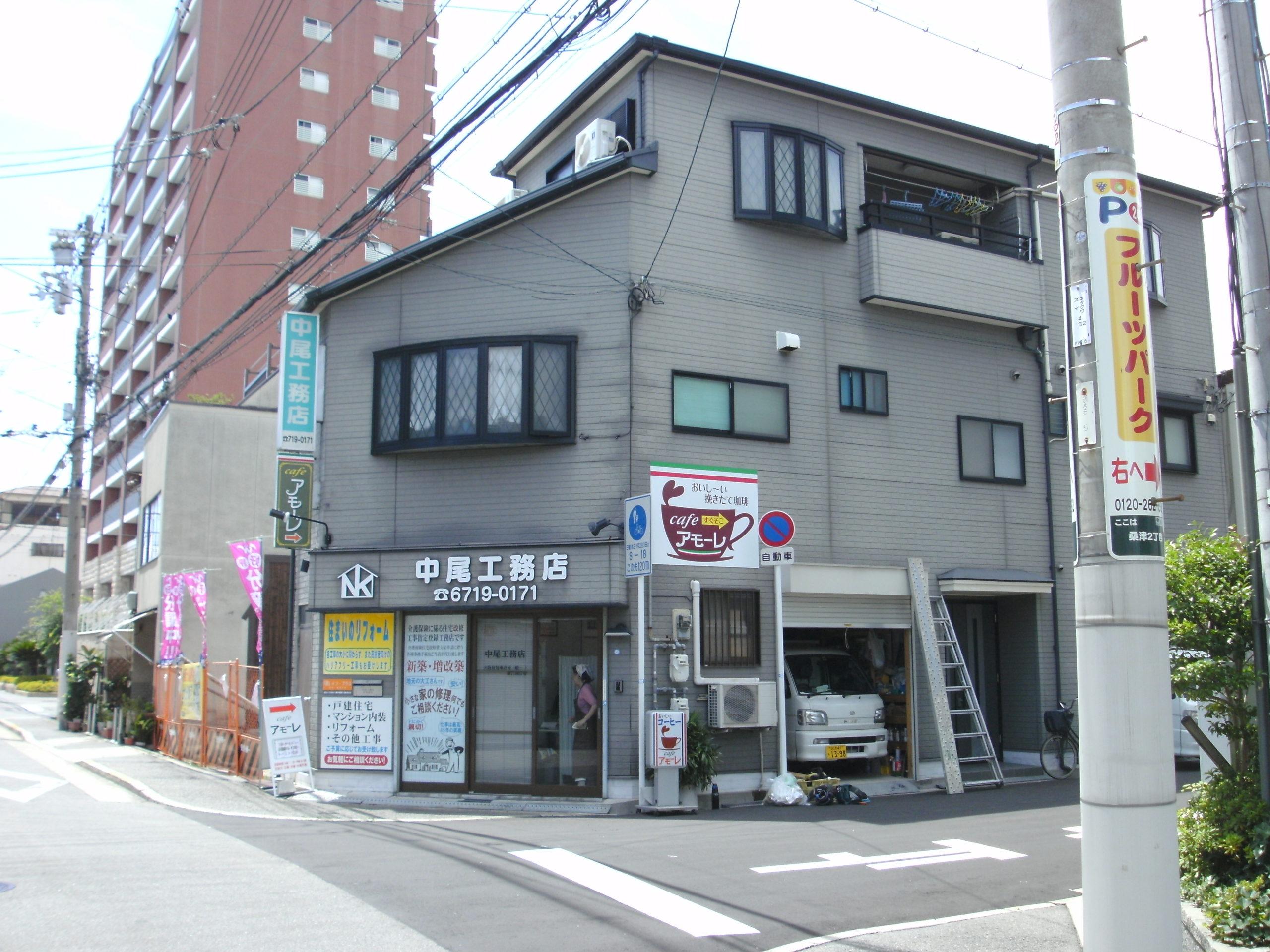 施工例:大阪市東住吉区
