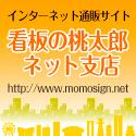 看板の桃太郎 ネット支店