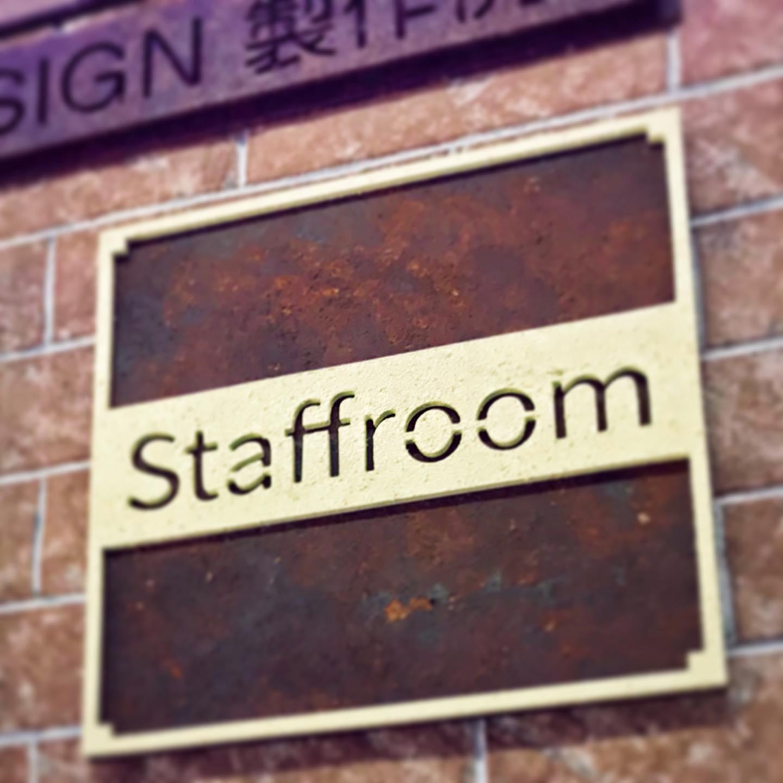 ビンテージ風の室名サイン。 鉄製のようで、実は樹脂製。